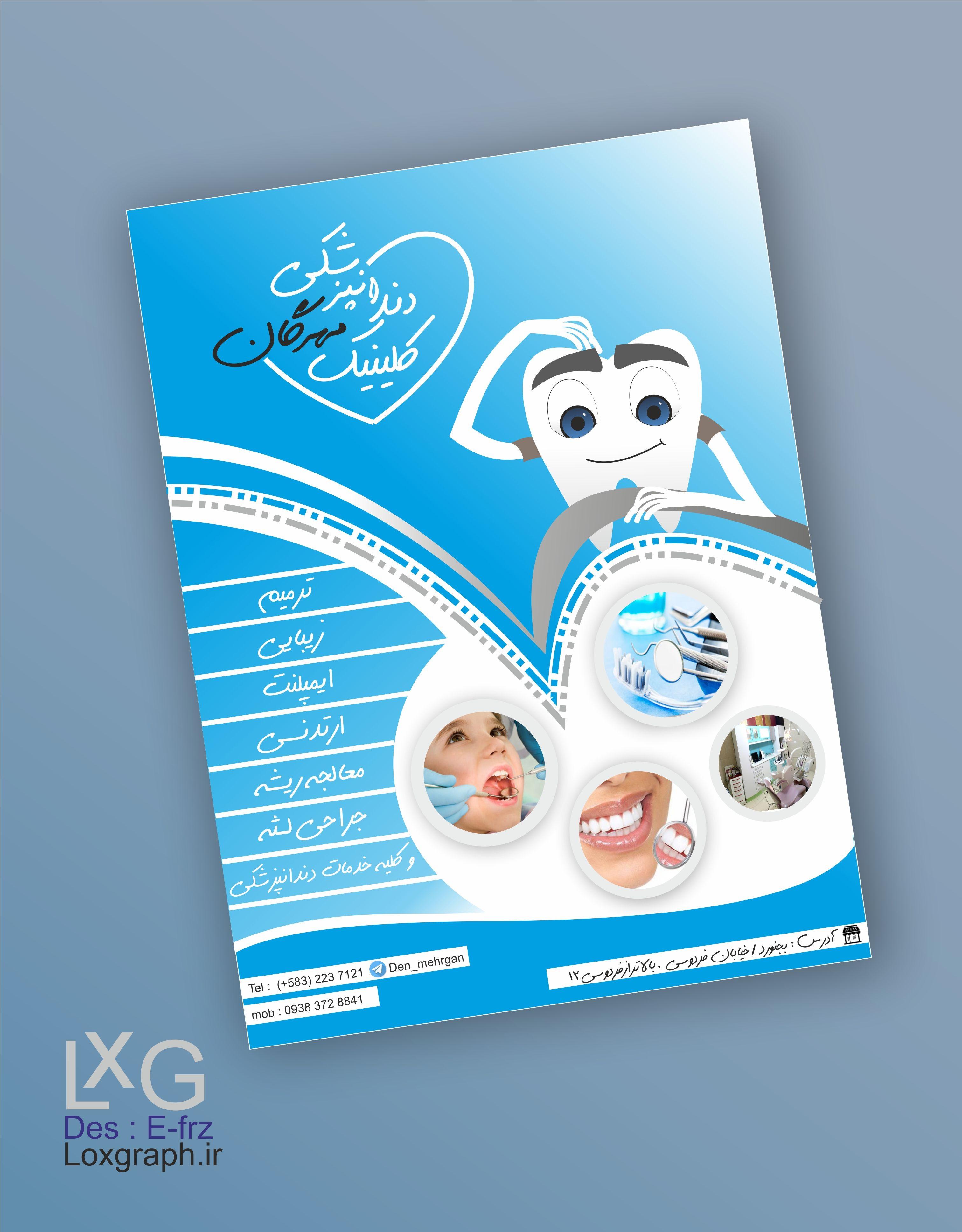 لوکس گراف | طراحی تبلیع دندان پزشکی