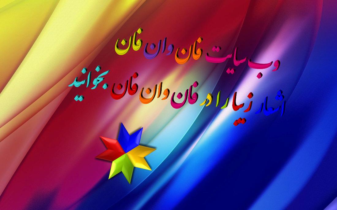دوبیتی های زیبا برای افراد زیباپسند از بابا طاهر