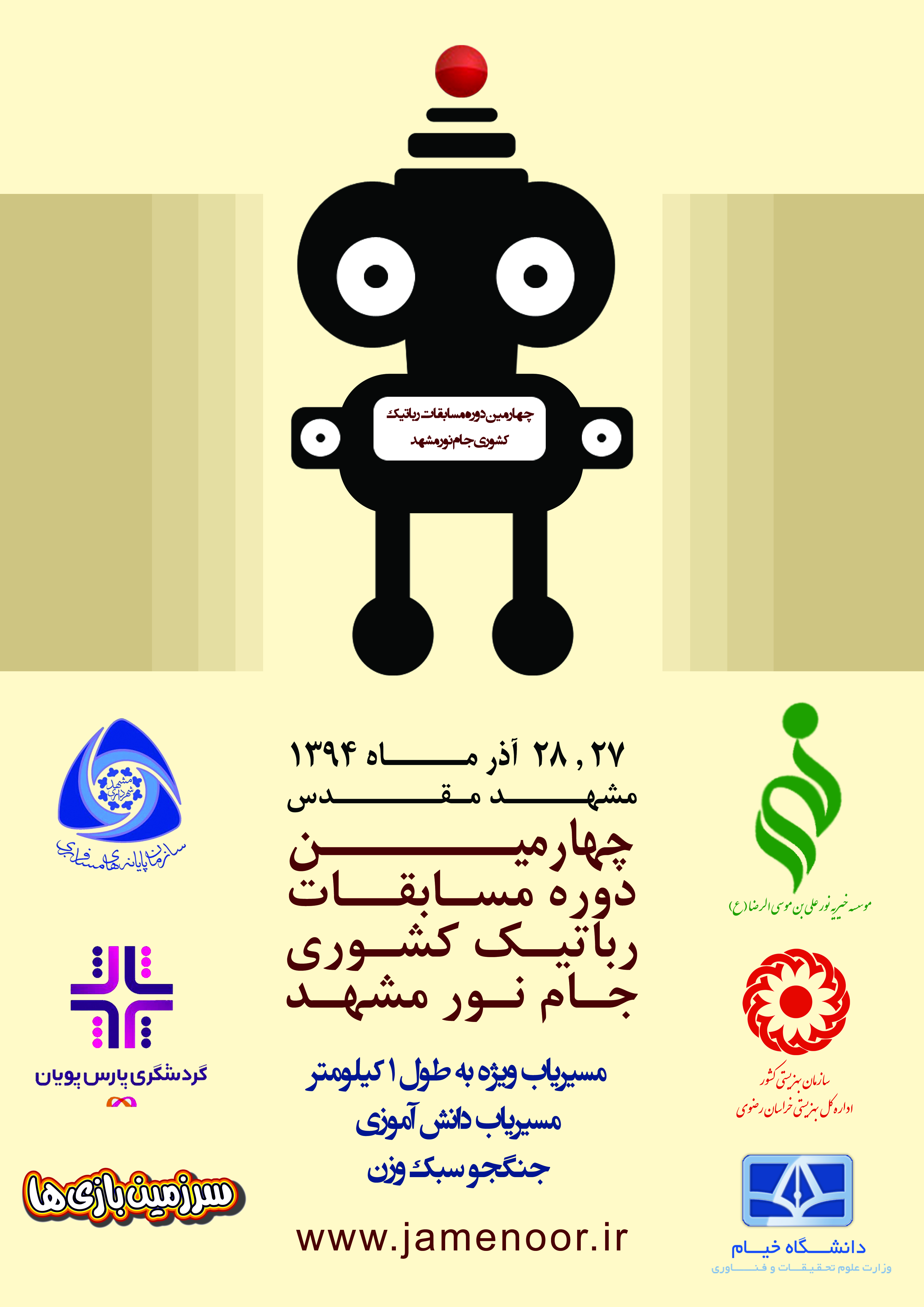 چهارمین دوره مسابقات کشوری جام نور مشهد