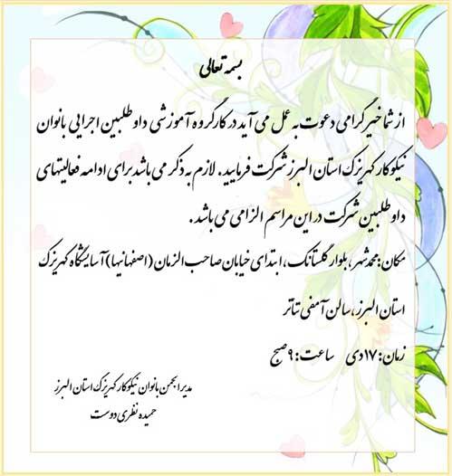 متن دعوتنامه در مراسم مولودی بانوان نیکوکار آسایشگاه خیریه کهریزک استان البرز