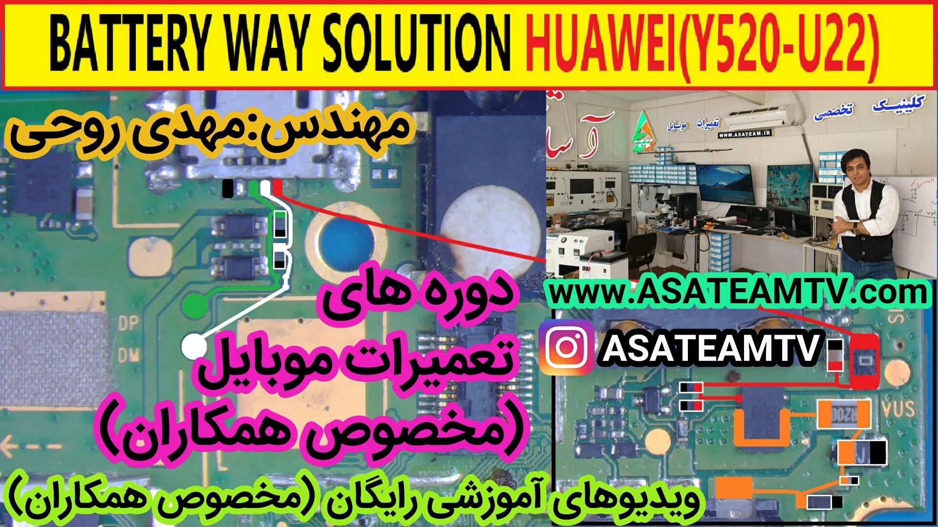 battery solution way Y520-U22