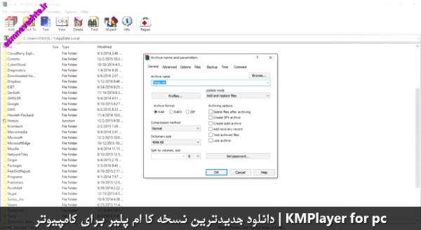 دانلود جدیدترین نسخه وینرار برای کامپیوتر | winrar for pc
