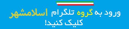 گروه تلگرام اسلامشهر