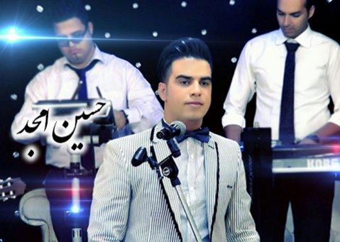 دانلود موزیک ویدئو جدید حسین امجد به نام خانمه که