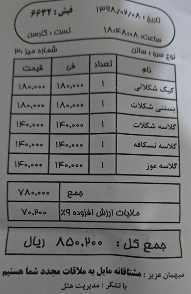 [تصویر: معرفی کافی شاپ، رستوران های اصفهان]