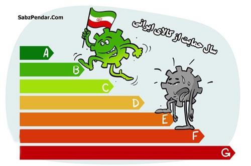 http://uupload.ir/files/57qx_hemayat-az-kalaye-irani-sabzpendar.jpg