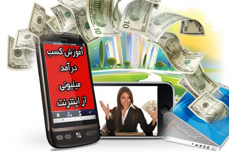روش های کسب درآمد اینترنتی