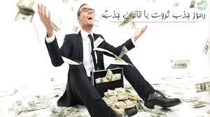 10 عبارت قوی برای جذب ثروت