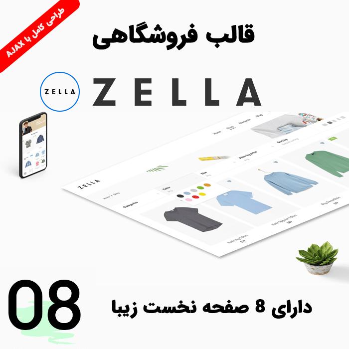 قالب وردپرس چند منظوره زلا Zella نسخه 2.2.5 راستچین شده