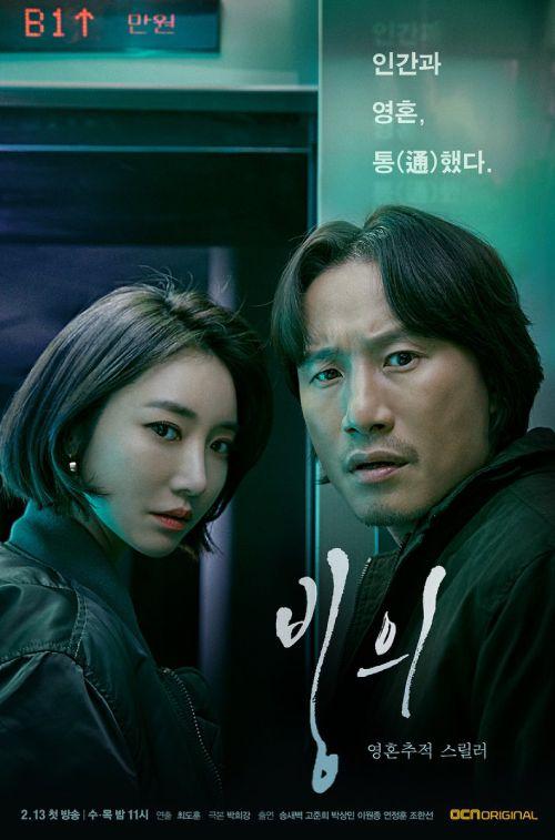 دانلود سریال کره ای تسخیر شده - Possessed 2019 - با زیرنویس فارسی سریال