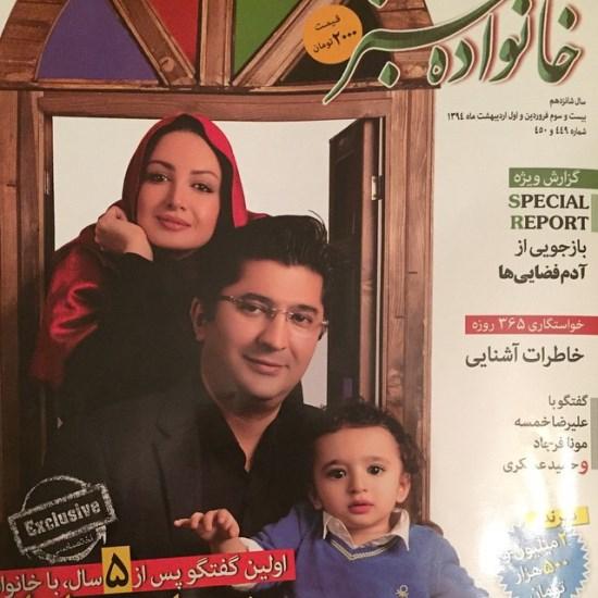 شیلا خداداد و خانواده اش روی جلد مجله ، شیلا خداداد