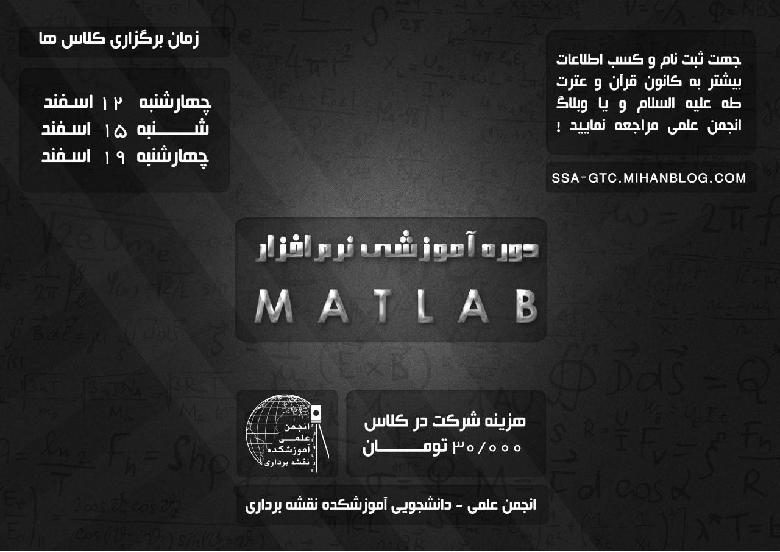 http://uupload.ir/files/5e1e_matlab.png