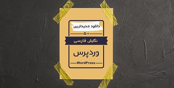دانلود وردپرس فارسی نسخه 5.0