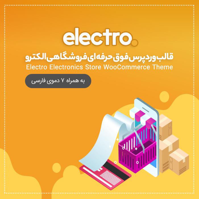 قالب وردپرس فروشگاهی الکترو Electro نسخه 3.0.2 راستچین شده
