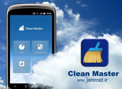 دانلود Clean Master 5.11.7   کلین مستر جدید اندروید + اندروید 5