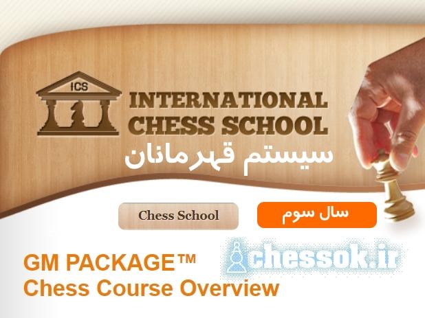 دوره ای آموزشی مدرسه بین المللی شطرنج  ICS-بسته استاد بزرگ سال سوم سیستم قهرمانان