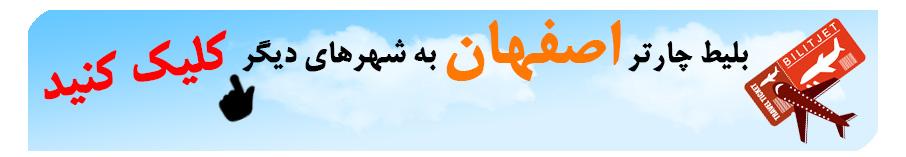 بیلط چارتر اصفهان