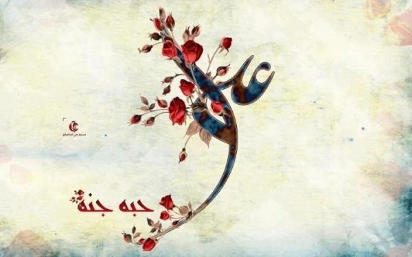 امام علی علیه السلام، عید غدیر