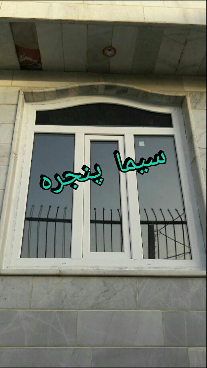 بازسازی بدون تخریب پنجره های دو جداره خم دار UPVC  سیما پنجره