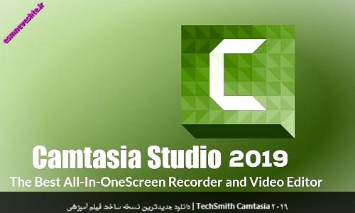 دانلود جدیدترین نسخه ساخت فیلم آموزشی | TechSmith Camtasia 2019