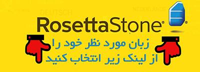 rosetta_stone_آموزش_زبان