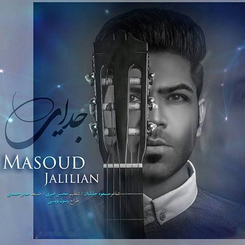 دانلود آهنگ زیبای مسعود جلیلیان به نام جدایی