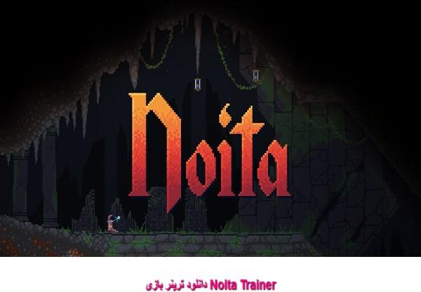 دانلود ترینر بازی Noita Trainer