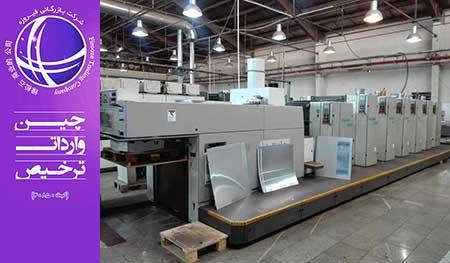 واردات تجهیزات چاپ