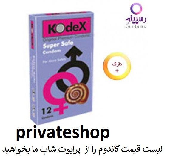 دریافت لیست قیمت کاندوم های کدکس جهت خرید در کرج و تهران