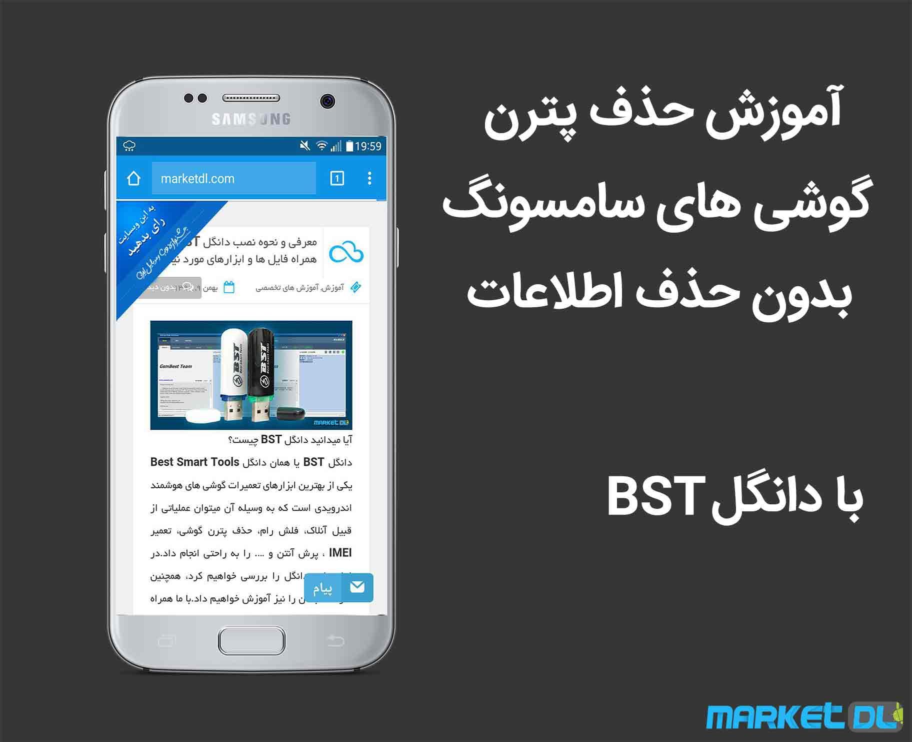 حذف پترن گوشی های سامسونگ با دانگل BST