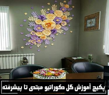 گل کاغذی بزرگ دیواری