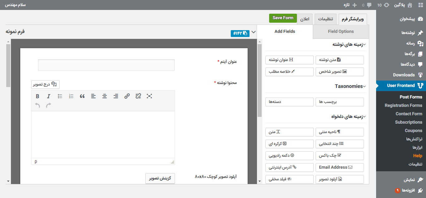 WP User Frontend Pro-2