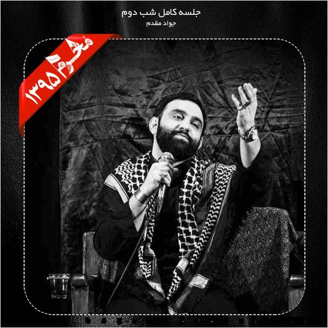 http://uupload.ir/files/5t1_javad_moghadam_-_shab_dovom_moharam_95.jpg