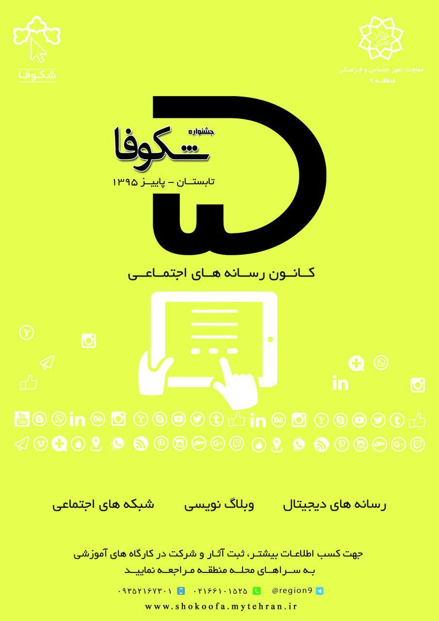 جشنواره شکوفا 95 رسانه های اجتماعی