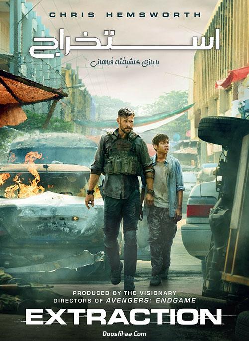 دانلود فیلم Extraction 2020 به همراه نسخه دوبله فارسی