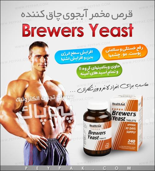 قرص چاقی گیاهی Brewers Yeast