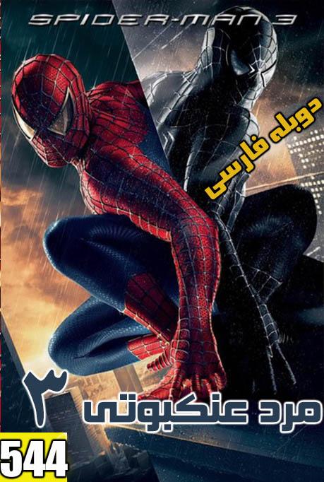 دانلود دوبله فارسی فیلم Spider-Man 3 2007 مرد عنکبوتی 3