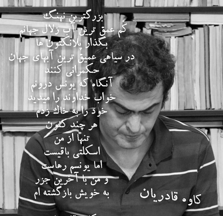 کاوه قادریان.عکس نوشته.قلم سیاه.1396