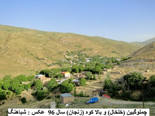 روستای چملوگبین خلخال و ّبالا کوه زنجان