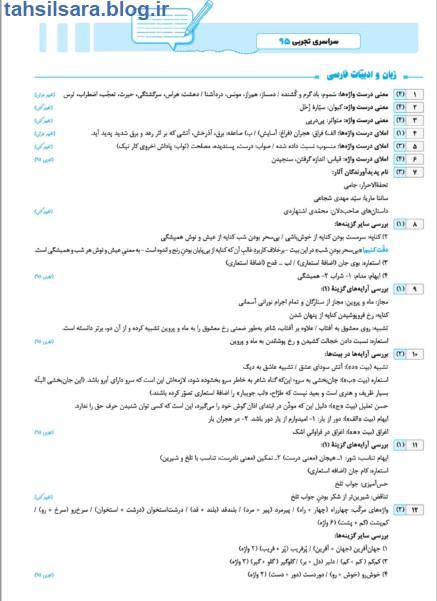 کتاب دور دنیا در 4 ساعت جلد پاسخ نامه گاج