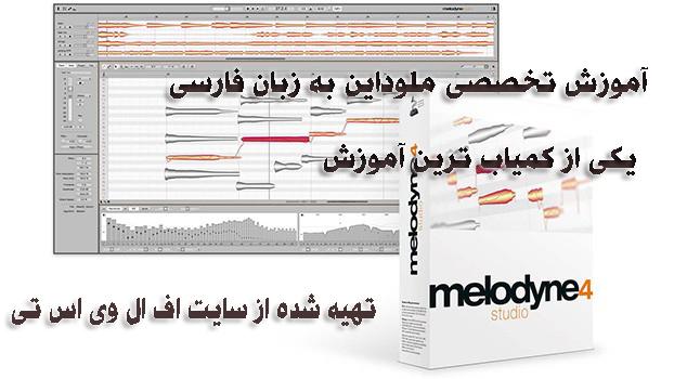 دانلود آموزش تخصصی ملوداین MELODYNE STUDIO 4 بصورت فارسی