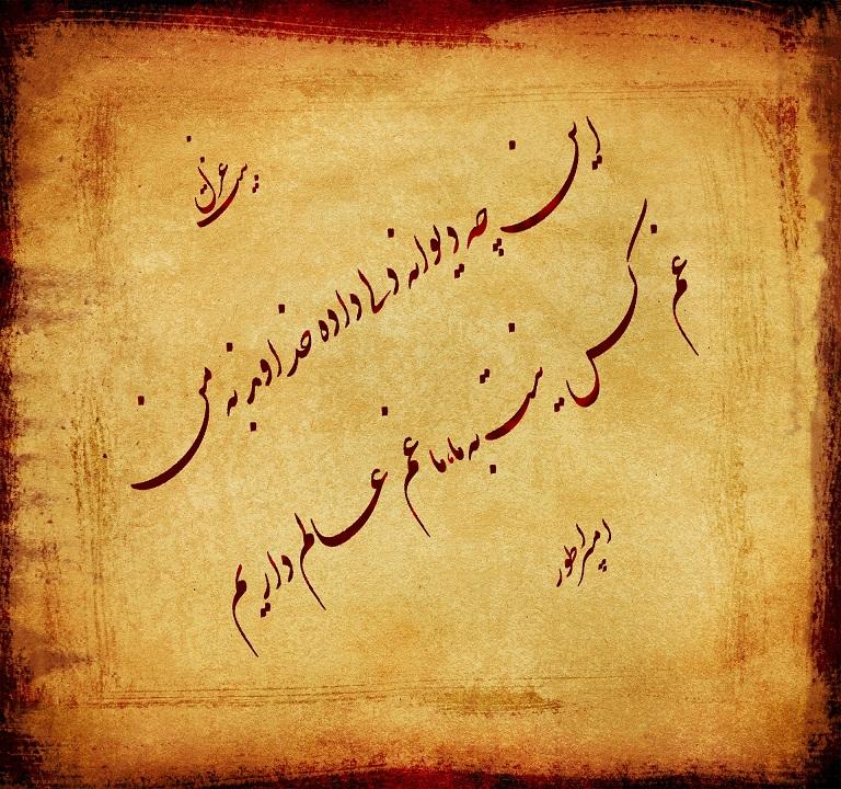 این چه دیوانــه دلی داده خداوند به من غمِ کس نیست به ما، ما غمِ عالم داریم احمد محمود امپراطور