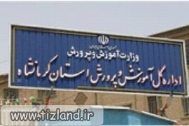 بازدید مدیر کل آموزش و پرورش استان کرمانشاه از مدارس تیزهوشان