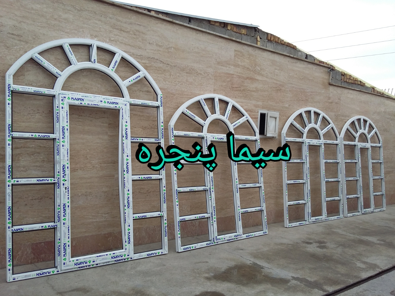 خم upvc پنجره دو جداره upvc پنجره منحنی ویترینی محدوده شهریار کرج شهر قدس upvc پنجره خم و قوس دار پنجره خاص و مدرن