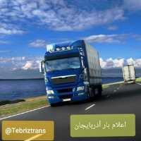 گروه تلگرام اعلام بار آذربایجان