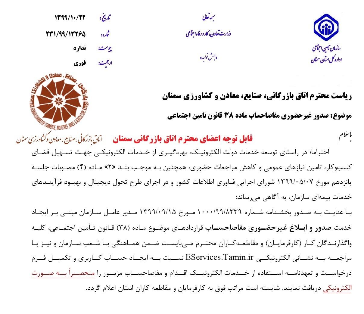 صدور غیر حضور مفاصا حساب ماده 38 قانون تامین اجتماعی