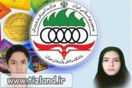 راهیابی دو دانش آموز فارسی به تیم های ملی المپیاد دانش آموزی کشور