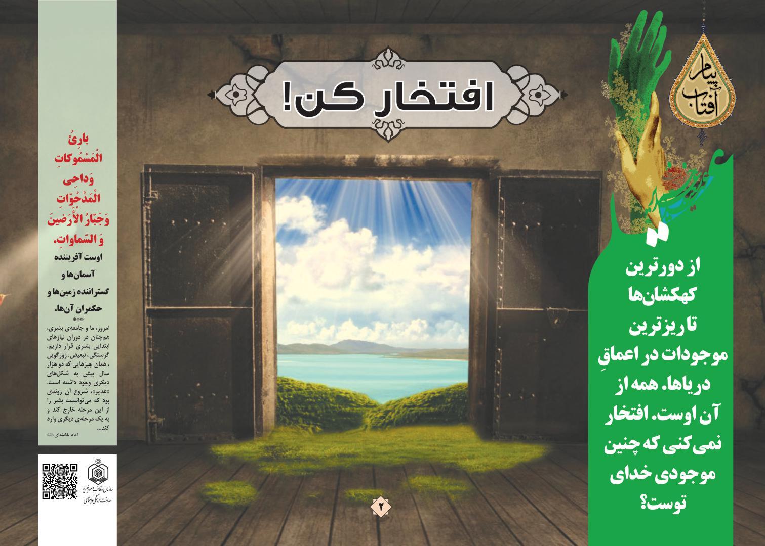 باری المسموکات و داحی المدحوات