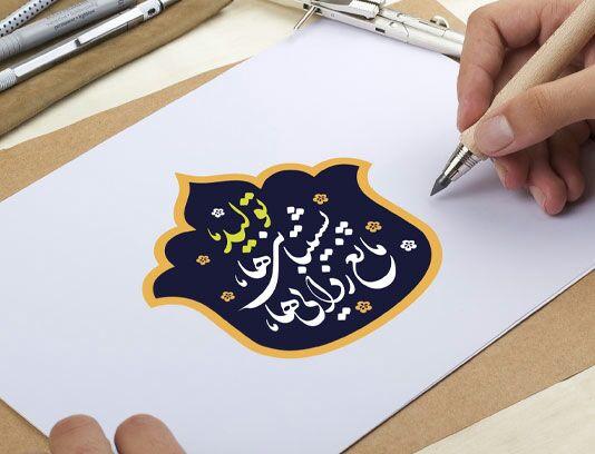 نظارت جدی به عملکرد ادارات کرمانشاه در تحقق شعار سال ۱۴۰۰