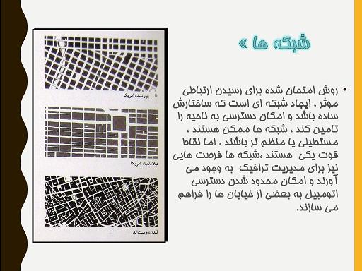 پاورپوینت طراحی شهری پاورپوینت معماری
